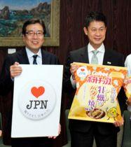 「牡蠣のバター焼き味」をPRする伊藤社長(左)と湯崎知事