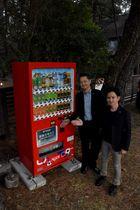 宮崎市阿波岐原町の飲食店の駐車場に設置された糖質ゼロの自販機と、提案した谷口院長(右)と柿崎院長