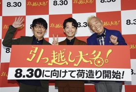 「引っ越し大名!」のイベントに登場した(左から)飯尾和樹、星野源、ウド鈴木=23日、東京都内