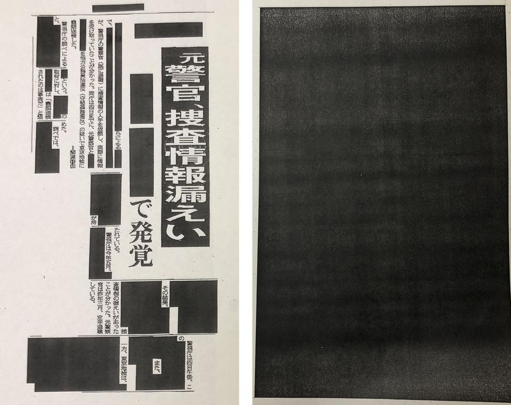 警察不祥事の関連文書を開示請求したところ、特定の個人が識別できるとして、全て黒塗りの文書(右)が開示された。不服を申し立てると、それが新聞記事(左)と分かったが、一部は黒塗りのままだった(情報公開クリアリングハウス提供)