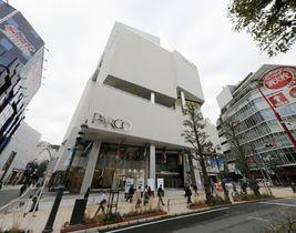 建て替えを終え22日にオープンする「渋谷パルコ」=19日午前、東京都渋谷区