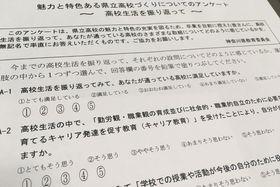 """回答の選択肢に""""物言い""""が付いた県教委実施のアンケート"""