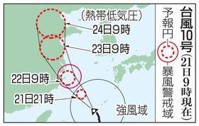 台風10号の予想進路(21日9時現在)