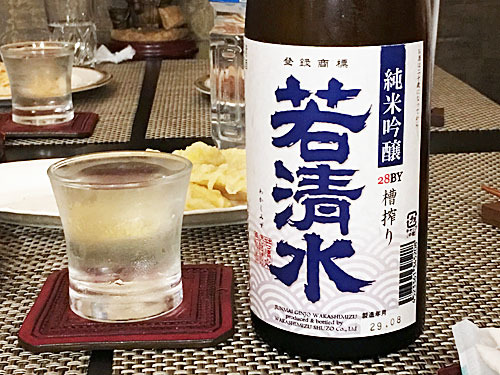 福島県石川郡平田村 若清水酒造