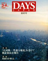 写真誌「DAYS JAPAN」最終号の表紙