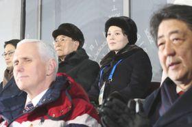 平昌冬季五輪の開会式で、北朝鮮の金与正氏(中央右)と金永南最高人民会議常任委員長(同左)の近くに座るペンス米副大統領(左手前)。右端は安倍首相=9日(聯合=共同)