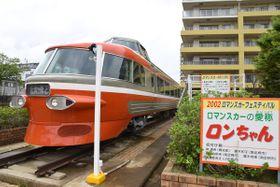 クラウドファンディング型ふるさと納税で塗装修繕がされた「ロンちゃん」=開成町吉田島の開成駅前第2公園