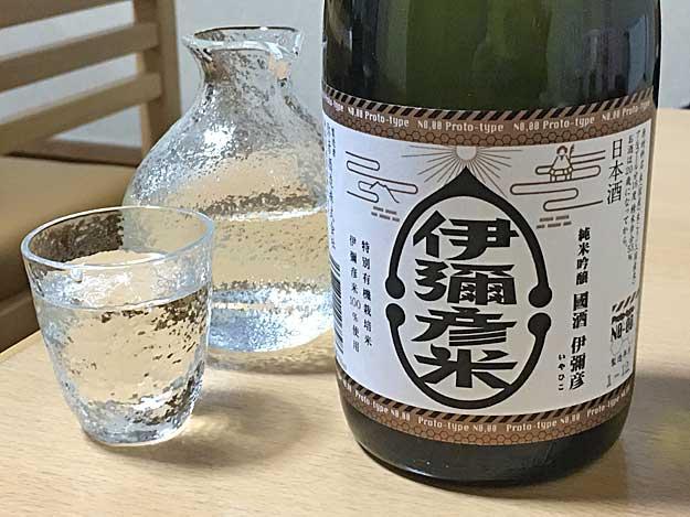 新潟県西蒲原郡弥彦村 弥彦酒造