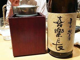 滋賀県東近江市 喜多酒造