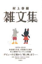 「村上春樹 雑文集」(新潮社)の表紙