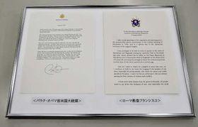 広島県に届いたオバマ前大統領とローマ教皇フランシスコのメッセージ