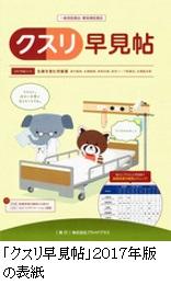 生薬含む市販薬の早見帖医療現場向けに発行