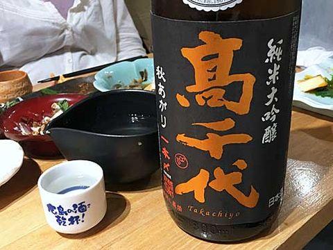 【4009】高千代 純米大吟醸 秋あがり 一本〆 無調整生原酒(たかちよ)【新潟県】