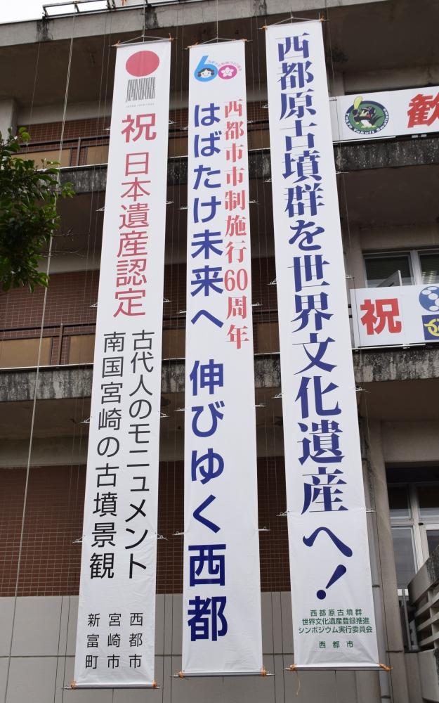 日本遺産認定を記念して、市庁舎前に懸垂幕が掲げられました。