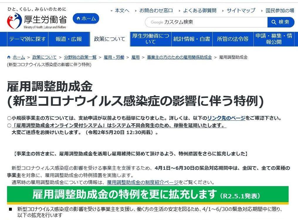 オンライン申請の不具合を伝える厚労省のホームページ