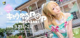 「キャラめるPOP NAGASAKI」のホームページ