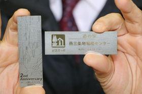 「道の駅 燕三条地場産センター」が発売する2周年を記念したチタン製の道の駅記念切符=22日、燕三条地場産センター