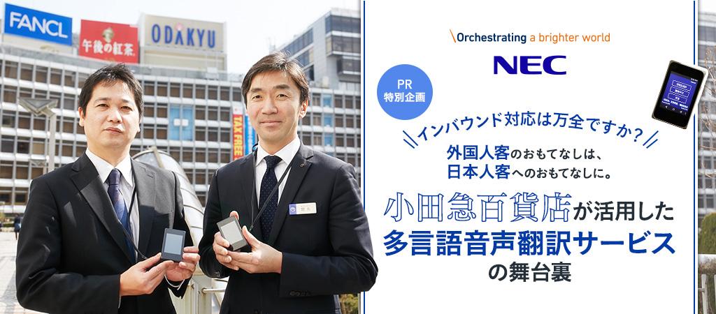 PR特別企画 インバウンド対応は万全ですか?外国人客のおもてなしは、日本人客へのおもてなしに。小田急百貨店が活用した多言語音声翻訳サービスの舞台裏