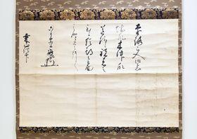 桑山重晴への手紙と考えられる徳川家康の書状=23日午後、東京・有楽町