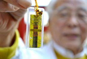嵐カラーの叶守。黄色は二宮和也さんという=神戸市中央区二宮町3