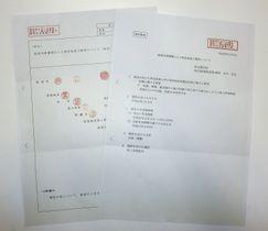 共同通信が情報公開請求で入手した会計検査院の内部文書