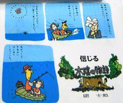 団士郎さんの「木陰の物語」