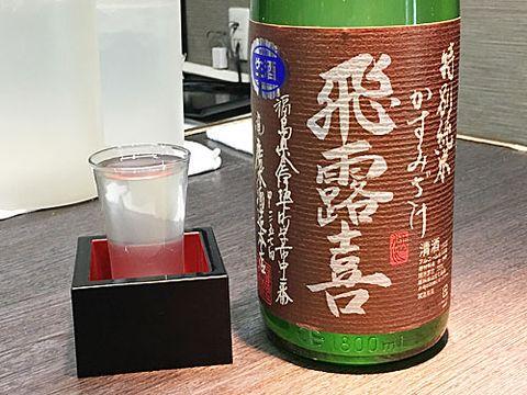 【3287】飛露喜 特別純米 かすみざけ 生酒(ひろき)【福島県】