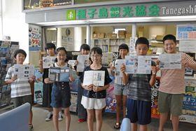 こだわりの観光パンフレットをアピールする榕城小学校6年生=西之表市西町の種子島観光協会