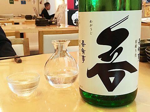 【3223】吾有事 純米吟醸 初絞り生(わがうじ)【山形県】