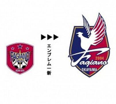 発表されたファジアーノ岡山の新エンブレム(右)。左側の現エンブレムのキジがさらに躍動感あふれるデザインに