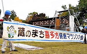 蔵のまち喜多方健康マラソン、3日号砲 押切川公園が発着点