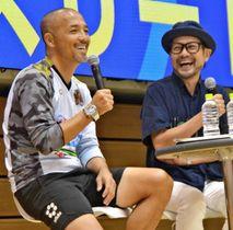 サッカーへの熱意を語る小野伸二選手(左)と、司会を務める「ちゃんぷる~沖縄市大使」の宮島真一さん=14日、沖縄市体育館