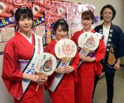うちわ姫に決まった左から玉城さん、竹本さん、天川さんと、PRアンバサダーの十輝さん