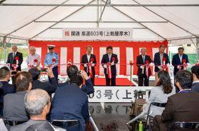 県道603号(上粕屋厚木)の開通を祝う式典=伊勢原市内