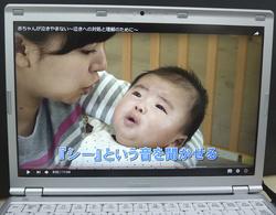 動画「赤ちゃんが泣きやまない」の一場面