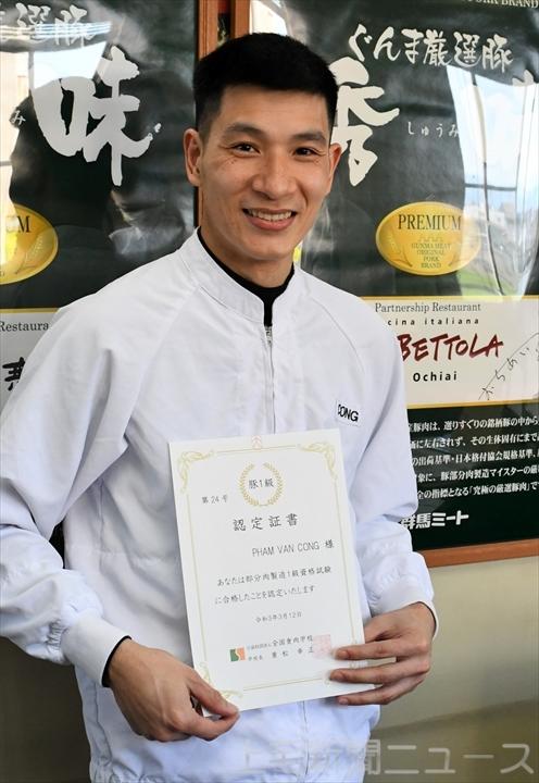 ベトナムのコンさん 豚部分肉製造1級合格 技能実習生で初