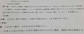 共生社会の実現など設置の目的が記された川崎市ふれあい館条例