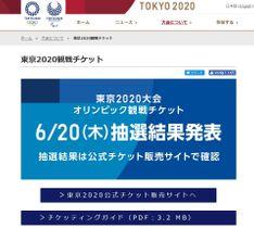 東京五輪・パラリンピック組織委ホームページ内の、チケット抽選結果発表についてのお知らせ