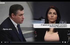 セクハラ疑惑を伝えるBBCロシア語サービス。フェイスブックから