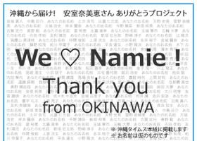 ファン4人が立ち上げた「沖縄から届け 安室奈美恵さんありがとうプロジェクト」