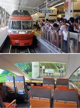 (上)新宿駅で、折り返しの「スーパーはこね13号」となったLSE。たくさんの人がカメラやスマホを向け、名残を惜しんでいた。(下)VSEの展望席。車内から見ても窓枠の曲線美が素晴らしい。