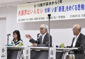 共謀罪の廃止を求める市民団体が開いた集会で発言する吉岡忍さん(中央)と香山リカさん(左)ら=15日午後、東京都文京区