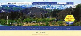 ウェブサイト(都道府県・政令指定都市部)で入選した山形県のホームページ