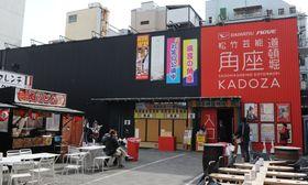 7月末に閉館する「道頓堀角座」=大阪市