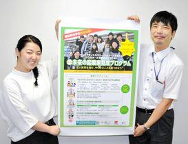 事業への参加を呼び掛ける岩本研究員(右)と伊達山さん