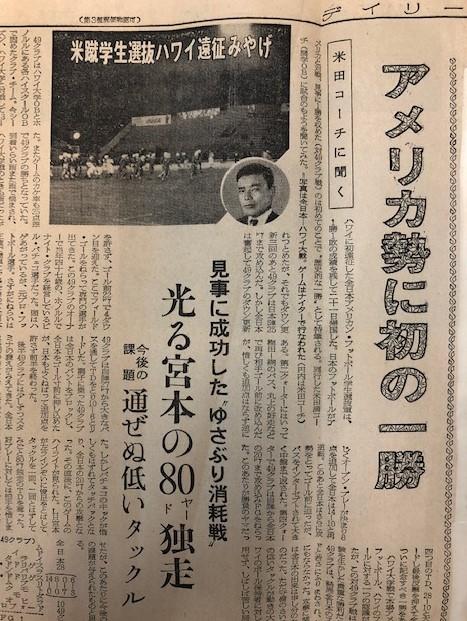 ハワイ遠征の模様を伝える新聞記事