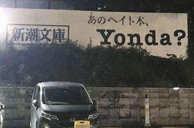 「Yonda?」の上に「あのヘイト本、」と落書きされた新潮文庫の看板=24日午前0時半ごろ(目撃者提供)=東京都新宿区で