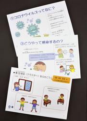 紙芝居版「新型コロナウイルスについていっしょに考えよう!」の一部