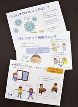 新型コロナを平易に解説 児童向け教材を無料公開