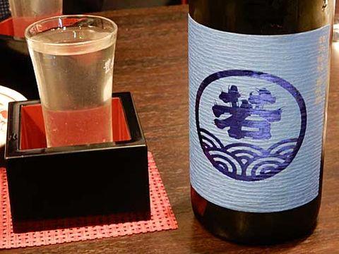 【3837】若波 純米吟醸 壽限無 生酒(わかなみ じゅげむ)【福岡県】